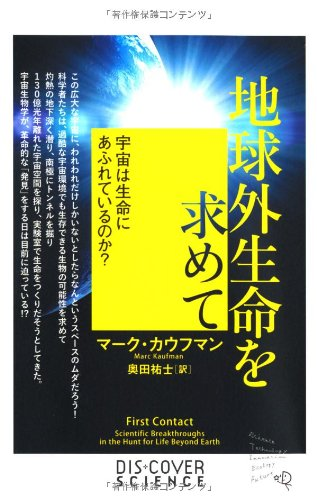 地球外生命を求めて (Dis+Cover Science)