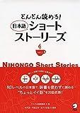 どんどん読める! 日本語ショートストーリーズVol.3