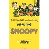 今日何したの? (A Peanuts Book featuring SNOOPY)