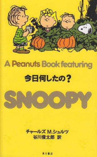 今日何したの? (A Peanuts Book featuring SNOOPY)の詳細を見る