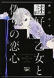 謎好き乙女と偽りの恋心 (新潮文庫nex)