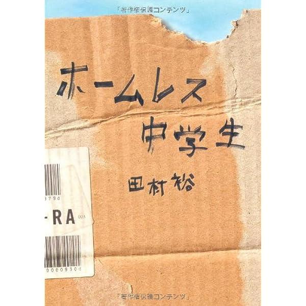 読書 感想 文 ホームレス 中学生