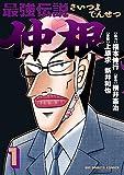 最強伝説 仲根 1 (ビッグコミックス)