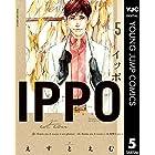 IPPO 5 (ヤングジャンプコミックスDIGITAL)