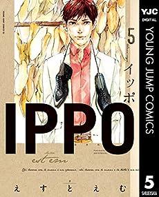 [えすとえむ] IPPO 第01-05巻