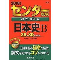 センター試験過去問研究 日本史B (2018年版センター赤本シリーズ)