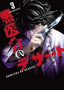 黒医者のデザート(3) (ヤングキングコミックス)