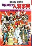 中国の歴史 人物事典 (集英社版・学習漫画)