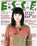 ESSE (エッセ) 2011年 07月号 [雑誌] 画像