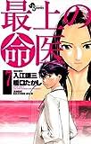 最上の命医(7) (少年サンデーコミックス)