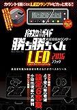 新色 究極攻略カウンター 勝ち勝ちくんLED 2016 6月下旬発売商品