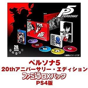 【Amazon.co.jpエビテン限定】ペルソナ5 20thアニバーサリー・エディション ファミ通DXパック PS4版 - PS4