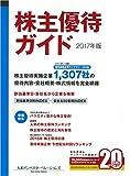 株主優待ガイド 2017年版