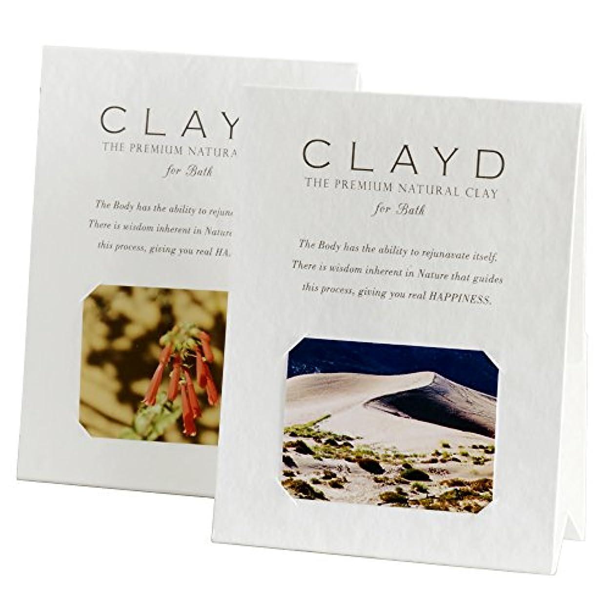 ストリーム読みやすい灌漑CLAYD for Bath(クレイドフォーバス) ONETIME 2個入り