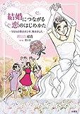 結婚につながる恋のはじめかた (扶桑社BOOKS)