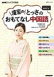 NHKテレビで中国語 壇蜜の とっさのおもてなし中国語 ダウンロード音声付き (語学シリーズ)