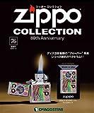 ジッポー ジッポー コレクション 76号 (ディスコサウンド 1978) [分冊百科] (ジッポーライター付)