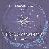 HULA HULA VOL.9 ホク・オ・マナオラナを試聴する