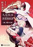 九尾狐家異類婚姻譚 ~黒い瞳の花嫁~ (二見書房 シャレード文庫)