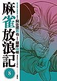 麻雀放浪記(8) (アクションコミックス)