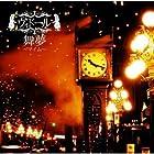 舞夢~マイム~シネマVer(初回限定盤)(DVD付)(在庫あり。)