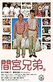 間宮兄弟 DVD[DVD]