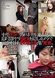 中年ナンパ男がホテル連れ込み、即尺即ヤリSEXを隠しカメラで完全収録、そのまんまAV発売。 Vol.6 [DVD]