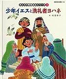 少年イエスと洗礼者ヨハネ―「聖書新共同訳」準拠〈新約聖書〉 (みんなの聖書・絵本シリーズ)
