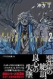 マルドゥック・アノニマス 2 (ハヤカワ文庫JA) 画像