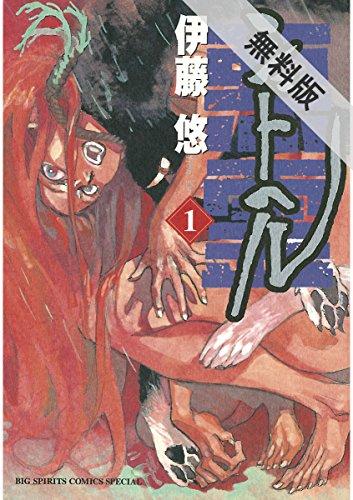 シュトヘル(1)【期間限定 無料お試し版】 (ビッグコミックススペシャル)