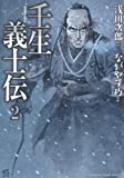 壬生義士伝 (2) (KADOKAWA CHARGE COMICS 20-2)