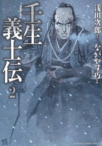 壬生義士伝 (2) (KADOKAWA CHARGE COMICS 20-2)の詳細を見る