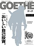 GOETHE[ゲーテ] 2018年1月号[雑誌]
