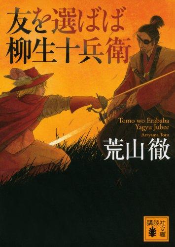 友を選ばば柳生十兵衛 (講談社文庫)