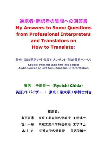 通訳者・翻訳者の質問への回答集