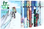 岳 コミック 全18巻完結セット (ビッグ コミックス)