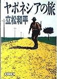 ヤポネシアの旅 (朝日文庫)