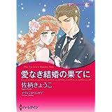 愛なき結婚の果てに ナイト家のスキャンダル (ハーレクインコミックス)