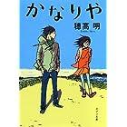 ([ほ]3-2)かなりや (ポプラ文庫 日本文学)