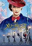 メリー・ポピンズ リターンズ【DVD化お知らせメール】[blu-ray]