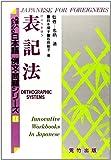 表記法 (外国人のための日本語 例文・問題シリーズ)