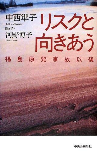 リスクと向きあう 福島原発事故以後の詳細を見る