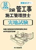 2級管工事施工管理技士 実地試験 実戦セミナー 平成30年度版