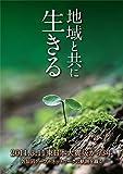 地域と共に生きる――2011.3.11東日本大震災から3年 気仙沼ケーブルネットワークの軌跡を綴る (ケセラbooks)