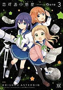 恋する小惑星(アステロイド) 3巻 表紙画像