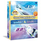 SpeedCompleteBOX Windows7 64bit対応版