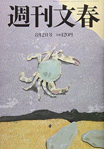 週刊文春 2018年 8/2 号 [雑誌]