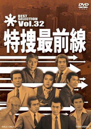 特捜最前線 BEST SELECTION VOL.32 [DVD]