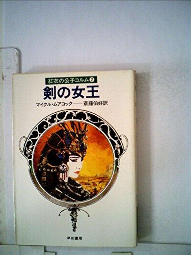 剣の女王―紅衣の公子コルム2 (1982年) (ハヤカワ文庫―SF)の詳細を見る