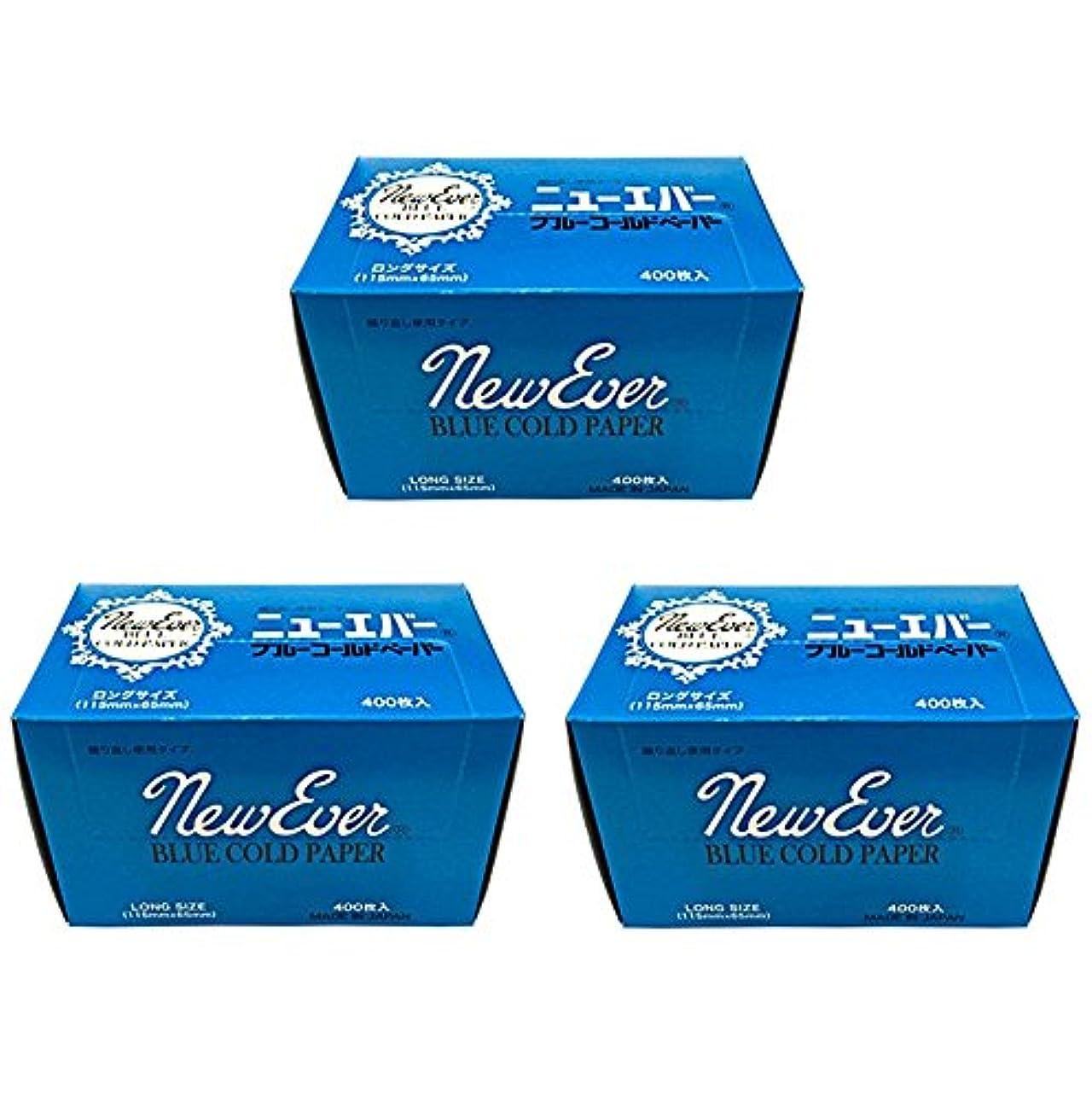 耐久徒歩で優れた【3箱セット】エバーメイト ニューエバー ブルーペーパー L ロングサイズ 400枚入
